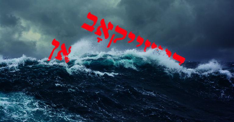 ocean wave during storm in the atlantic ocean